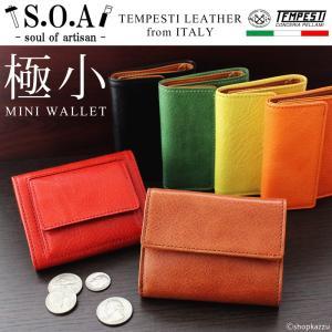 財布 小さい メンズ 三つ折り 本革 イタリアンレザー テンペスティ 小さい財布 ちいさいふ 64614 el-diablo