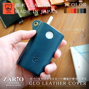 glo ケース カバー 本革 レザー メンズ ストラップ取付可 日本製 栃木レザー glo専用 グローケース ZARIO-GRANDEE- ZAG-0034 mlb|el-diablo