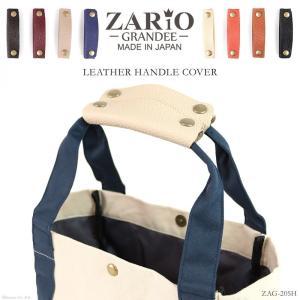 ハンドルカバー 本革 バッグ用 レザー 日本製 シンプル 革ハンドル 持ち手 カバー 2枚組 ZARIO-GRANDEE- ZAG-205H mlb|el-diablo