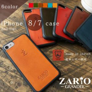 iPhone8 iPhone7 ケース iPhoneケース 本革 レザー カバー シンプル 栃木レザー 日本製 ZAG-7001 mlb|el-diablo