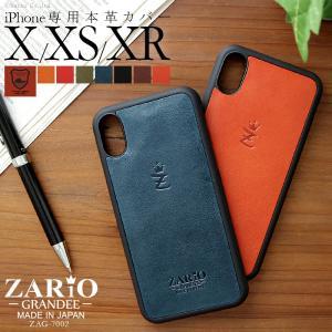 iPhoneXケース iPhoneXSケース 本革 メンズ iPhoneX iPhoneXS ハードケース 栃木レザー 日本製 スマホケース ZARIO-GRANDEE- ZAG-7002 mlb el-diablo