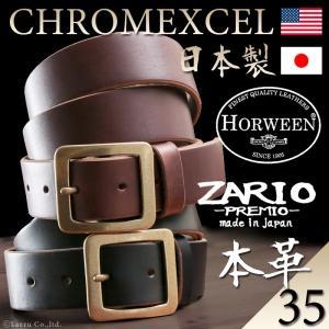 ベルト メンズ 本革 革ベルト ホーウィンレザー クロムエクセル 一枚革 真鍮バックル 日本製 ZARIO-PREMIO-  ZAP-6004|el-diablo