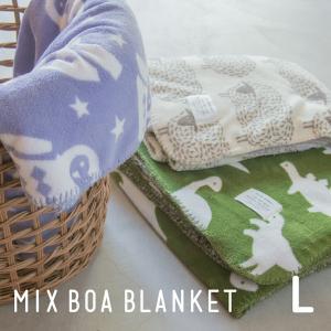 MIX BOA BLANKET ミックスボアブランケット(Lサイズ)|ギフト 秋 冬 ふわふわ マイクロファイバー ミックスボア 毛布 北欧|el-market