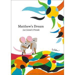 レオ・レオニ(LEO LIONNI)B4サイズ・ポスター『Matthew's Dream』 el-market
