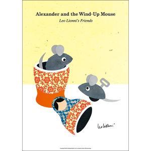 レオ・レオニ(LEO LIONNI)B4サイズ・ポスター『Alexander and the Wind-Up Mouse』 el-market