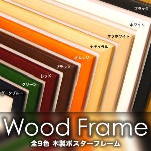 STAIN PANEL【210×297mm:A4サイズ】木製額縁/ポスターフレーム(発送までに 約7-10営業日)*特寸/特注/別注/オーダーメイドもお見積もり致します♪