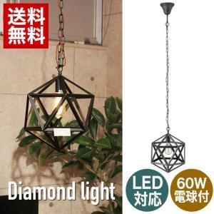 ダイヤモンドライト ペンダントライト おしゃれ 照明器具 ライト インテリア 玄関 リビング 電球 北欧 アンティーク LED 白熱電球 カフェ