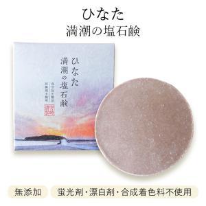 宮崎生まれのナチュラル美容石鹸 ひなた 満潮の塩石鹸|elce-store