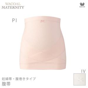 15%OFF WACOAL MATERNITY ワコール マタニティ ウェア インナー  腹帯 MR...