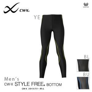 ワコール CWX CW-X メンズ スタイルフリーボトム(ロ...