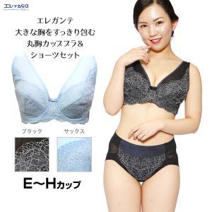 大きな胸を包みこむ 丸胸カップブラ&ショーツセット 大きいサイズ グラマーサイズ ぽっちゃりサイズ レディース E-Hカップ アンダー80-90まで 送料無料|eld-chic