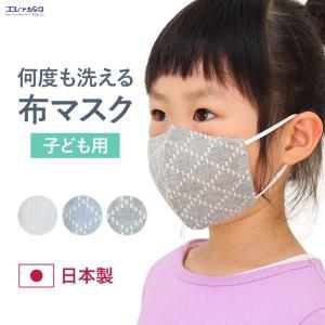 日本製 洗える布マスク 子ども用マスク キッズマスク おしゃれ 抗菌防臭 ムレにくい コットン リバーシブル|eld-chic