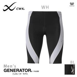 CW-X ジェネレーターモデル ハーフ メンズ
