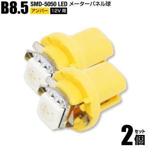 B8.5 LED メーター パネル球 アンバー 黄色 2個set 5050チップ 1LED 12V用...