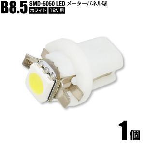 B8.5 LED メーター パネル球 ホワイト 白色 2個set 5050チップ 1LED 12V用...