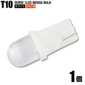 24V用/T10砲弾型LED ホワイト/白色 1個 ポジション球 トラック用品