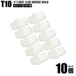T10 すり鉢型 LED ウェッジバルブ 12V用 ホワイト 白色 10個セット ポジション球 ルー...
