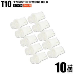 24V用/T10すり鉢型LEDホワイト/白色 10個/1set ポジション球 トラック用品