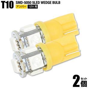 T10 SMD 5050チップ 5連 LED 12V用 アンバー 黄色 2個セット ポジション球 ル...