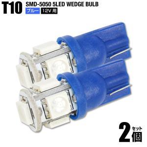 T10 SMD 5050チップ 5連 LED 12V用 ブルー 青色 2個セット ポジション球 ルー...