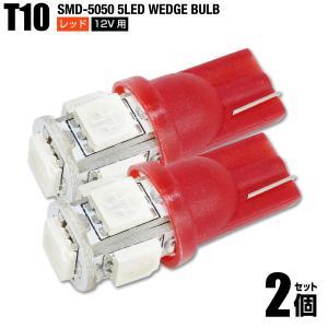 T10 SMD 5050チップ 5連 LED 12V用 レッド 赤色 2個セット ポジション球 ルー...