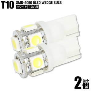 T10 SMD 5050チップ 5連 LED 12V用 ホワイト 白色 2個セット ポジション球 ル...