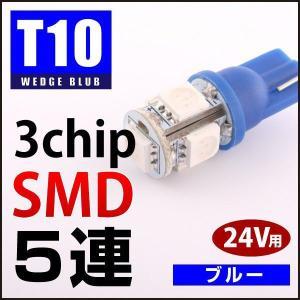 T10 SMD 5050チップ 5連 LED 24V用 ブルー 青色 1個 ポジション球 ルームラン...