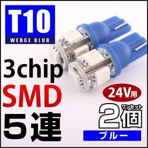 T10 SMD 5050チップ 5連 LED 24V用 ブルー 青色 2個セット ポジション球 ルー...