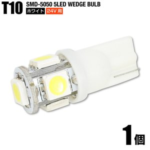 T10 SMD 5050チップ 5連 LED 24V用 ホワイト 白色 1個 ポジション球 ルームラ...
