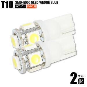T10 SMD 5050チップ 5連 LED 24V用 ホワイト 白色 2個セット ポジション球 ル...