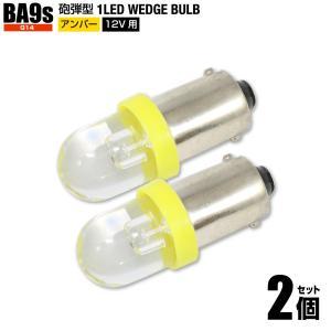 BA9s G14 砲弾型 LED アンバー 黄色 2個set ポジションランプ ルームランプ ライセ...