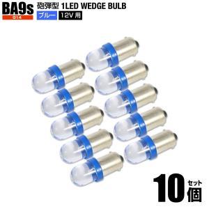 BA9s G14 砲弾型 LED ブルー 青色 10個set ポジションランプ ルームランプ ライセ...