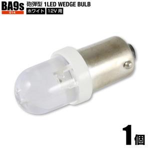BA9s(G14)砲弾型LED ホワイト/白色 1個 12V用