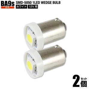 BA9s G14 LED ホワイト 白色 2個set 5050チップSMD ポジションランプ ルーム...