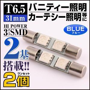 T6.5×31mm・3チップSMD2連LEDルーム球/ブルー/青/2個/1セット バニティー照明/カーテシー照明/フットランプ等に 12V用