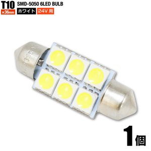 24V用/T10×36mm LEDルーム球 ホワイト/白色 1個 5050チップSMD6連 トラック用品