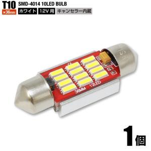 T10 × 36mm 4014チップ 12連LED 12V用 キャンセラー内蔵 ホワイト 白色 1個...