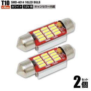 T10 × 36mm 4014チップ 12連LED 12V用 キャンセラー内蔵 ホワイト 白色 2個...