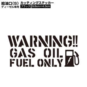 給油口 カスタム 文字 英字 ドレスアップ ステッカー カッティングシート S 軽油車用 ブラック ...