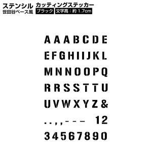 アルファベット ステンシル カスタム ステッカー 2/3インチ 約1.7cm ブラック 黒色 世田谷...