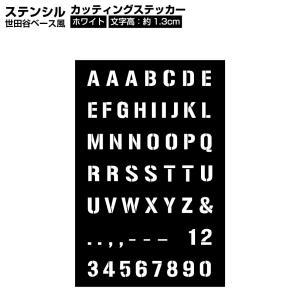 アルファベット ステンシル カスタム ステッカー 1/2インチ 約1.3cm ホワイト 白色 世田谷...