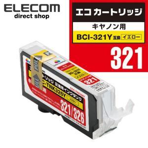 CANON(キヤノン) BCI-321Y互換 汎用 インクカ...