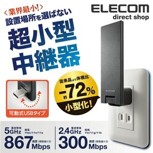 エレコム 超薄型11ac 2x2 Wi-Fi中継器 無線中継器 無線LAN wifi ルーター 11ac.n.a.g.b 867+300Mbps 小型 スマホ プラスチック(ブラック)┃WTC-1167US-B