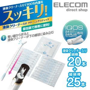 """液体クリーナー充填綿棒""""orunen""""と細綿棒、 2種類のクリーナーで加熱式タバコ""""IQOS""""のホル..."""
