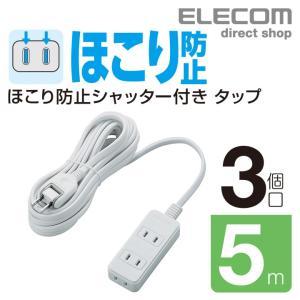 エレコム シャッタータップ 3個口 5m ほこり防止 電源タップ OAタップ オフィス 延長ケーブル コード ホワイト 5.0m┃T-ST02N-2350WH|elecom