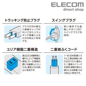 エレコム シャッタータップ 3個口 5m ほこり防止 電源タップ OAタップ オフィス 延長ケーブル コード ホワイト 5.0m┃T-ST02N-2350WH|elecom|05