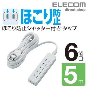 エレコム シャッタータップ 6個口 5m ほこり防止 電源タップ OAタップ オフィス 延長ケーブル コード ホワイト 5.0m┃T-ST02N-2650WH|elecom