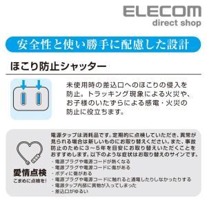 エレコム シャッタータップ 6個口 5m ほこり防止 電源タップ OAタップ オフィス 延長ケーブル コード ホワイト 5.0m┃T-ST02N-2650WH|elecom|05