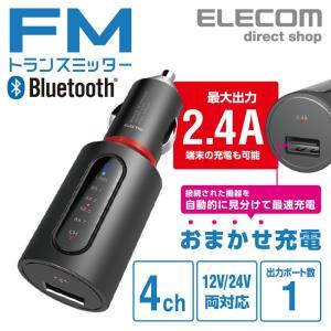 エレコム BluetoothFMトランスミッター2.4AブルートゥースUSBポート付おまかせ充電4チ...