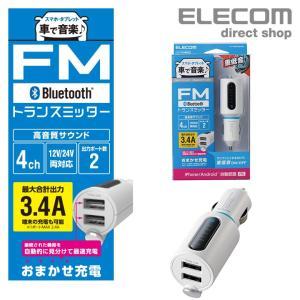 エレコム BluetoothFMトランスミッター(3.4A2ポート重低音)USB2ポート付3.4Aお...